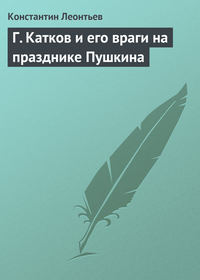 Леонтьев Константин - Г. Катков и его враги на празднике Пушкина скачать бесплатно
