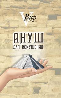 Вир Виталий - Ануш для искушения скачать бесплатно