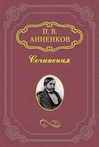 Анненков Павел - Н. В. Гоголь в Риме летом 1841 года скачать бесплатно