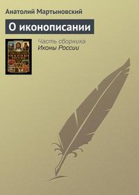 Мартыновский Анатолий - О иконописании скачать бесплатно
