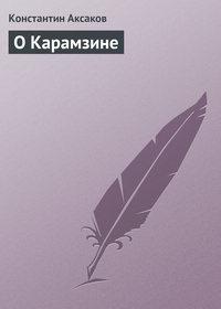 Аксаков Константин - О Карамзине скачать бесплатно