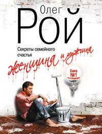 Рой Олег - Женщина и мужчина скачать бесплатно