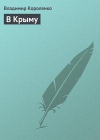 Короленко Владимир - В Крыму скачать бесплатно