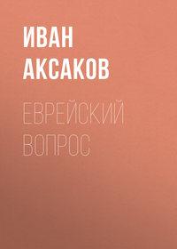 Аксаков Иван - Еврейский вопрос скачать бесплатно