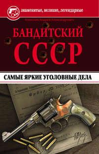 Колесник Андрей - Бандитский СССР. Самые яркие уголовные дела скачать бесплатно
