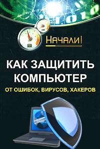 Гладкий Алексей - Как защитить компьютер от ошибок, вирусов, хакеров скачать бесплатно