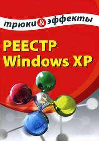Гладкий Алексей - Реестр Windows XP. Трюки и эффекты скачать бесплатно