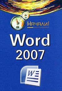 Гладкий Алексей - Word 2007. Начали! скачать бесплатно