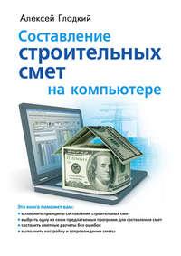 Гладкий Алексей - Составление строительных смет на компьютере скачать бесплатно