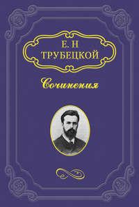 Трубецкой Евгений - Максимализм скачать бесплатно