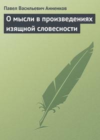 Анненков Павел - О мысли в произведениях изящной словесности скачать бесплатно