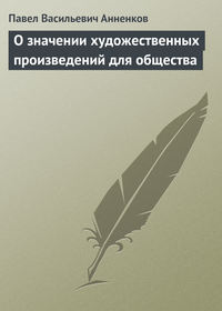 Анненков Павел - О значении художественных произведений для общества скачать бесплатно