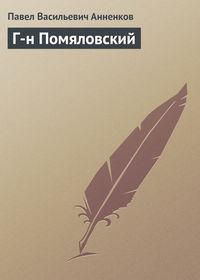 Анненков Павел - Г-н Помяловский скачать бесплатно