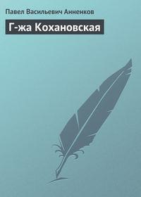 Анненков Павел - Г-жа Кохановская скачать бесплатно