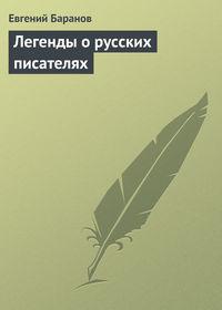 Баранов Евгений - Легенды о русских писателях скачать бесплатно