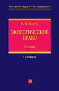 Бринчук Михаил - Экологическое право. Учебник скачать бесплатно