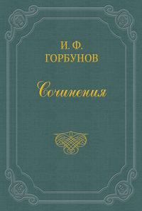 Горбунов Иван - С легкой руки скачать бесплатно