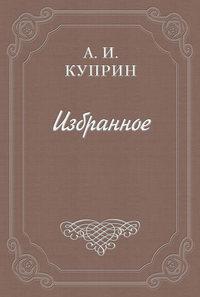 Куприн Александр - О Саше Черном скачать бесплатно