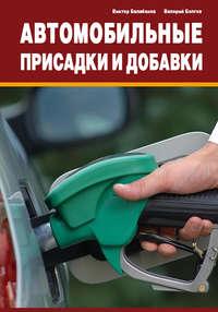 Автор неизвестен - Автомобильные присадки и добавки скачать бесплатно