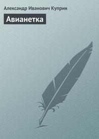 Куприн Александр - Авианетка скачать бесплатно
