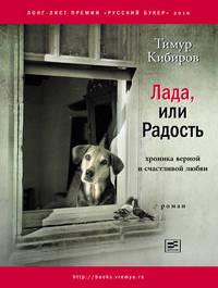 Кибиров Тимур - Лада, или Радость: Хроника верной и счастливой любви скачать бесплатно