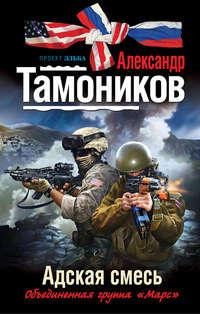Тамоников Александр - Адская смесь скачать бесплатно