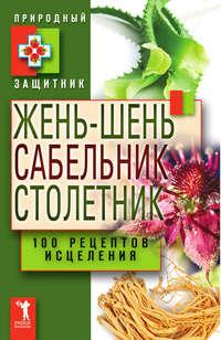 Николаева Ю. - Жень-шень, сабельник, столетник. 100 рецептов исцеления скачать бесплатно