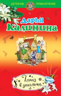 Калинина Дарья - Алмаз в декольте скачать бесплатно