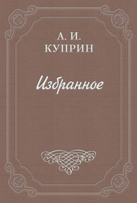 Куприн Александр - Кабачки скачать бесплатно
