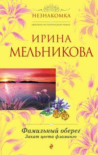Мельникова Ирина - Фамильный оберег. Закат цвета фламинго скачать бесплатно