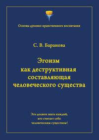 Баранова Светлана - Эгоизм как деструктивная составляющая человеческого существа скачать бесплатно