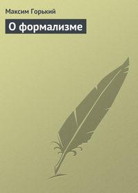 Горький Максим - О формализме скачать бесплатно