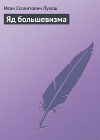 Лукаш Иван - Яд большевизма скачать бесплатно