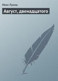 Лукаш Иван - Август, двенадцатого скачать бесплатно
