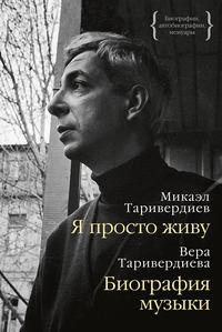Таривердиев Микаэл - Я просто живу. Автобиография скачать бесплатно