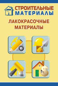 Мельников Илья - Лакокрасочные материалы скачать бесплатно