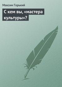 Горький Максим - С кем вы, «мастера культуры» скачать бесплатно