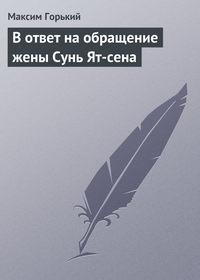 Горький Максим - В ответ на обращение жены Сунь Ят-сена скачать бесплатно
