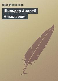 Минченков Яков - Шильдер Андрей Николаевич скачать бесплатно