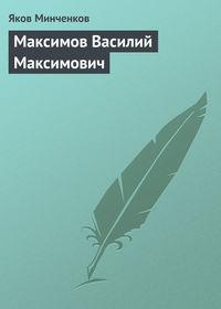 Минченков Яков - Максимов Василий Максимович скачать бесплатно
