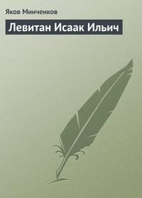 Минченков Яков - Левитан Исаак Ильич скачать бесплатно