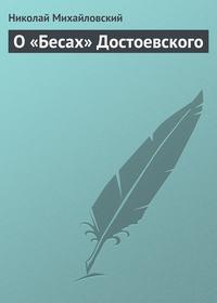 Михайловский Николай - О «Бесах» Достоевского скачать бесплатно