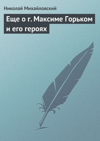 Михайловский Николай - О г. Максиме Горьком и его героях скачать бесплатно