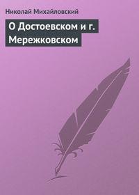 Михайловский Николай - О Достоевском и г. Мережковском скачать бесплатно
