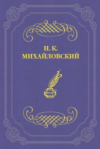 Михайловский Николай - О народной литературе и Н. Н. Златовратском скачать бесплатно