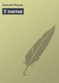 Мошин Алексей - У плетня скачать бесплатно