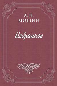 Мошин Алексей - Жена Пентефрия скачать бесплатно