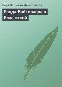 Желиховская Вера - Радда-Бай: правда о Блаватской скачать бесплатно