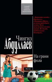 Абдуллаев Чингиз - На грани фола скачать бесплатно