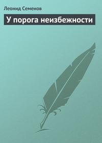 Семенов Леонид - У порога неизбежности скачать бесплатно